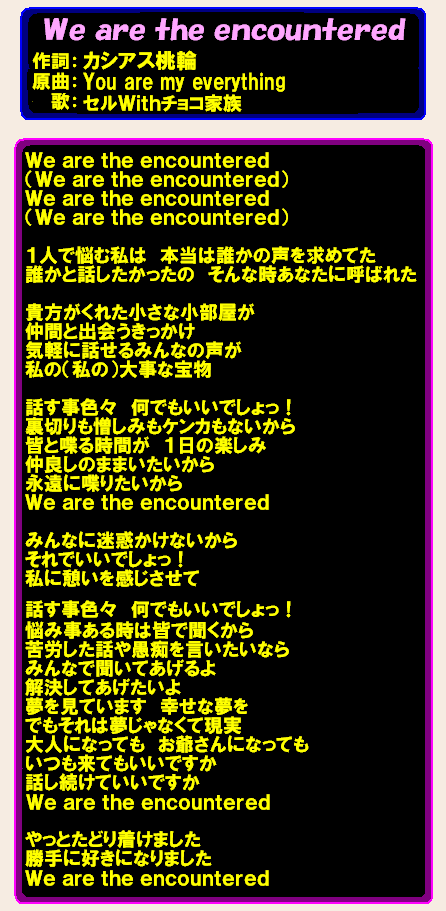 セルWithチョコ家族 「We are the encountered」.PNG
